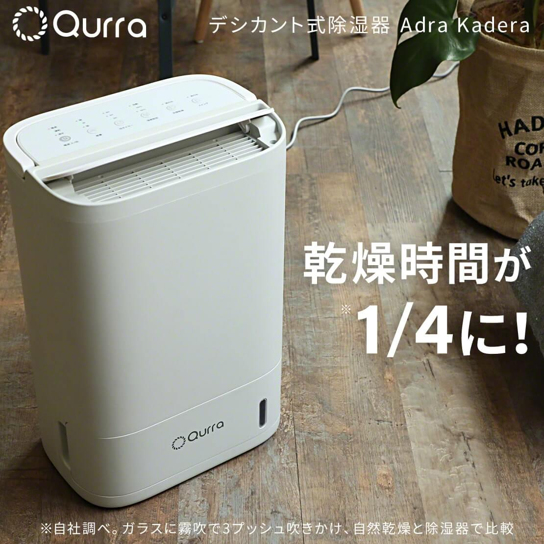 Qurra デシカント式除湿器 Adra Kadera(アドラ カデラ)