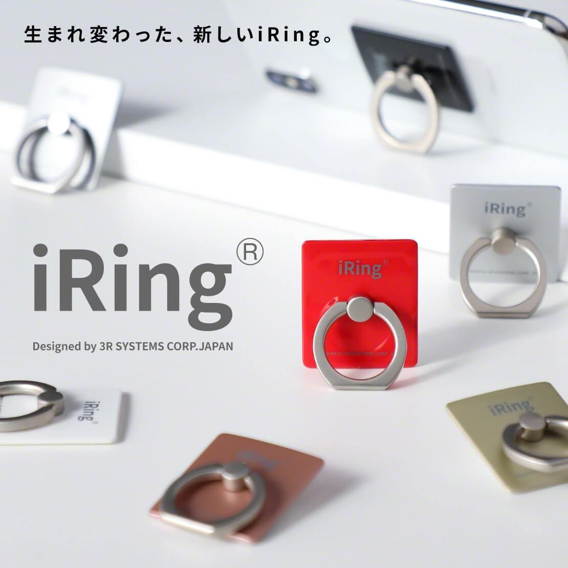 生まれ変わった新しい「iRing」