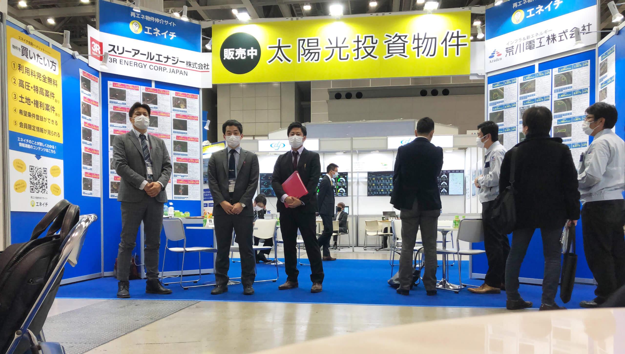 スリーアールエナジーが「第13回【国際】太陽光発電展-PVEXPO-」に出展中です