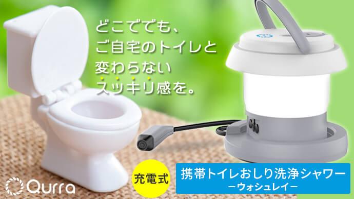 携帯おしり洗浄シャワー ウォシュレイ