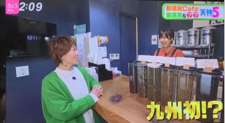 RKB「今日感テレビ」でお茶ドリンク専門店「ある茶」が紹介されました!