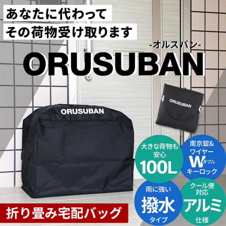 ORUSUBAN オルスバン 折り畳み宅配バッグ