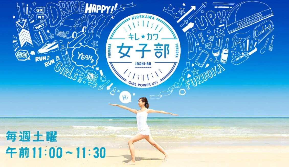 テレQ「キレ☆カワ女子部」で福岡のお茶ドリンク専門店「ある茶」が紹介されます!