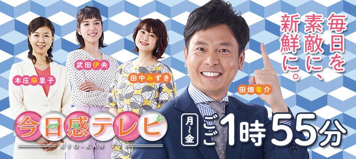 福岡のお茶ドリンク専門店「ある茶」がRKB「今日感テレビ」で取材されました!