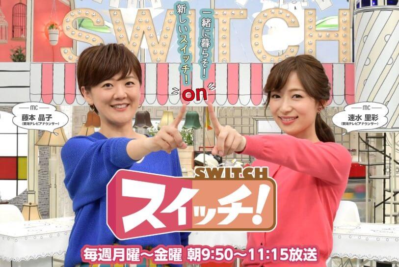 東海テレビ「スイッチ!」防災グッズ特集でソーラーモバイルバッテリーが紹介されます!