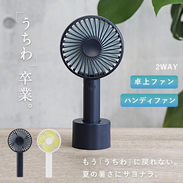 2WAYハンディ扇風機(スタンド付き)