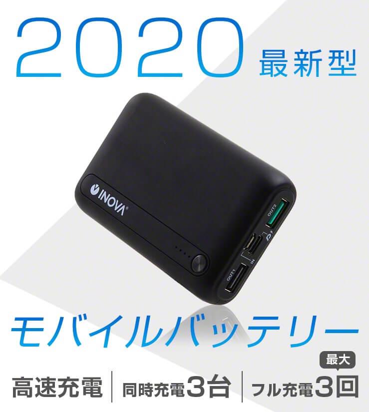 INOVA PD18W モバイルバッテリー