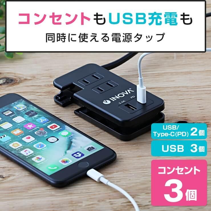 Smacube TAP3 (3.4A 3ポート USB付き 3AC 電源タップ)
