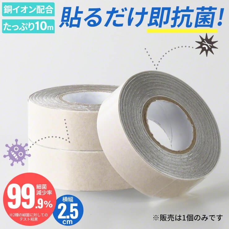 銅イオン抗菌テープ