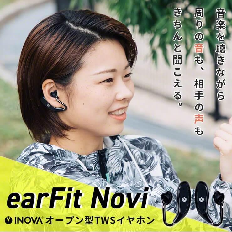 INOVA オープン型TWSイヤホン earFit Novi イヤーフィット ノビ