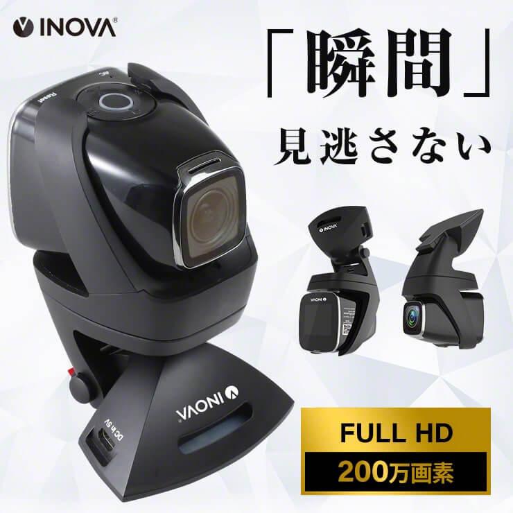 INOVA ドライブレコーダー コマ録