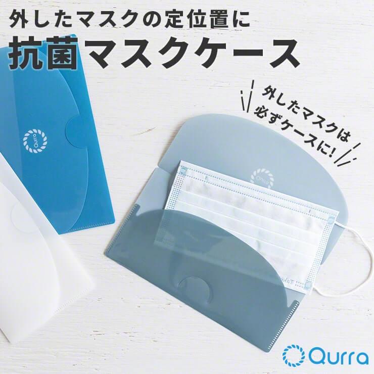 Qurra 抗菌マスクケース