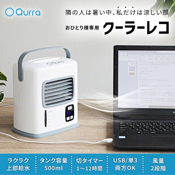 Qurra 卓上冷風扇 Anemo Cooler Reco アネモ クーラー レコ