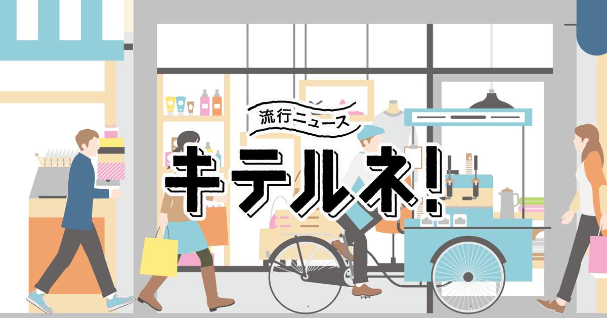 日本テレビ「ZIP!」で冷風扇「クーラーレコ」が紹介されました!