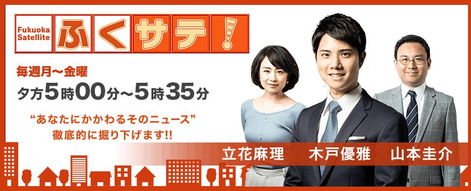 テレQ 「ふくサテ!」でスリーアールグループの「withコロナ商品」が紹介されました!