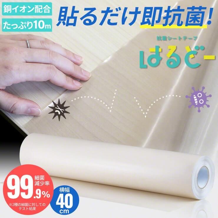 銅イオン抗菌テープ40cm