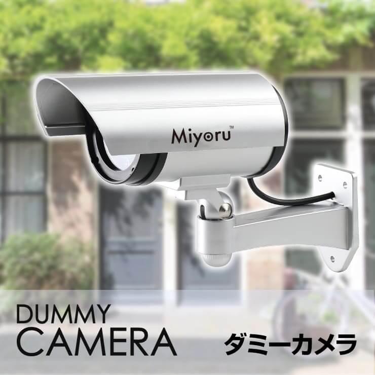 ダミーカメラ