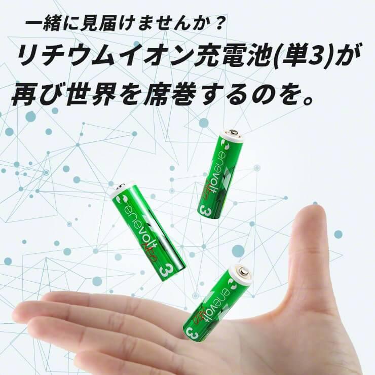 enevolt NEO リチウム充電池 1650mAh 単3 エネボルト ネオ