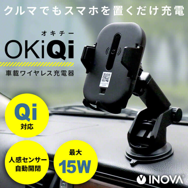 INOVA 車載ワイヤレス充電器 OKiQi オキチー ブラック