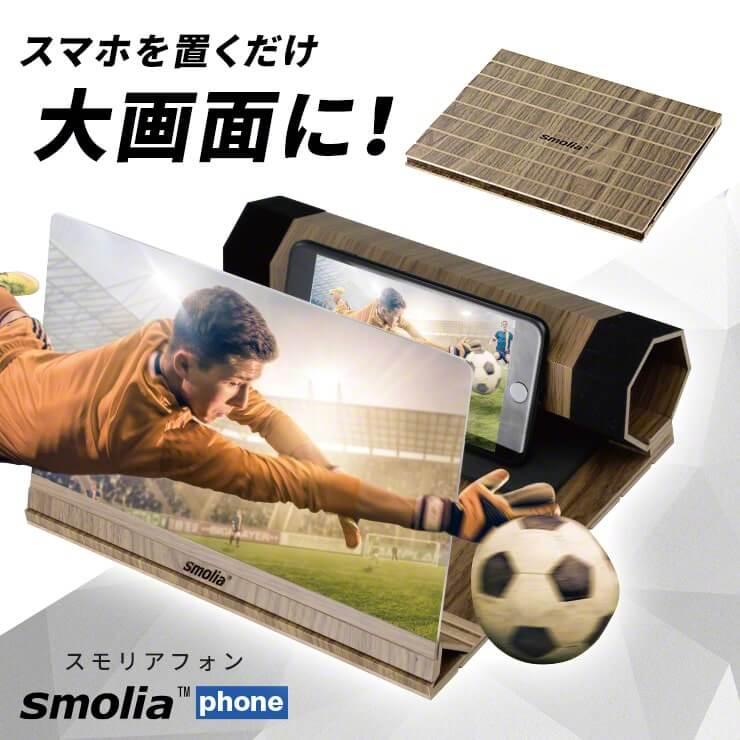 SMOLIA スマホ拡大鏡 Smolia Phone スモリア フォン